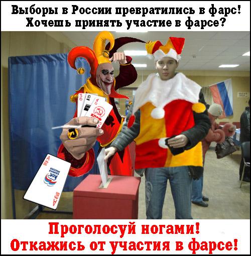 Выборы в России превратились в фарс! Хочешь принять участие в фарсе? — Проголосуй ногами! Откажись от участия в фарсе!